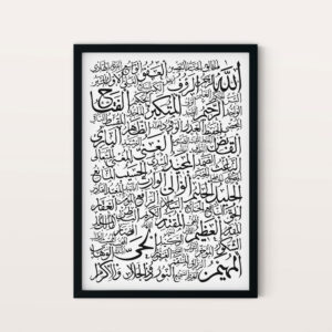 Allah's 99 names/attributes, Arabic